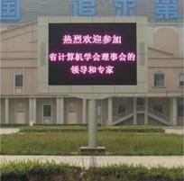 大庆LED,大庆大屏幕显示